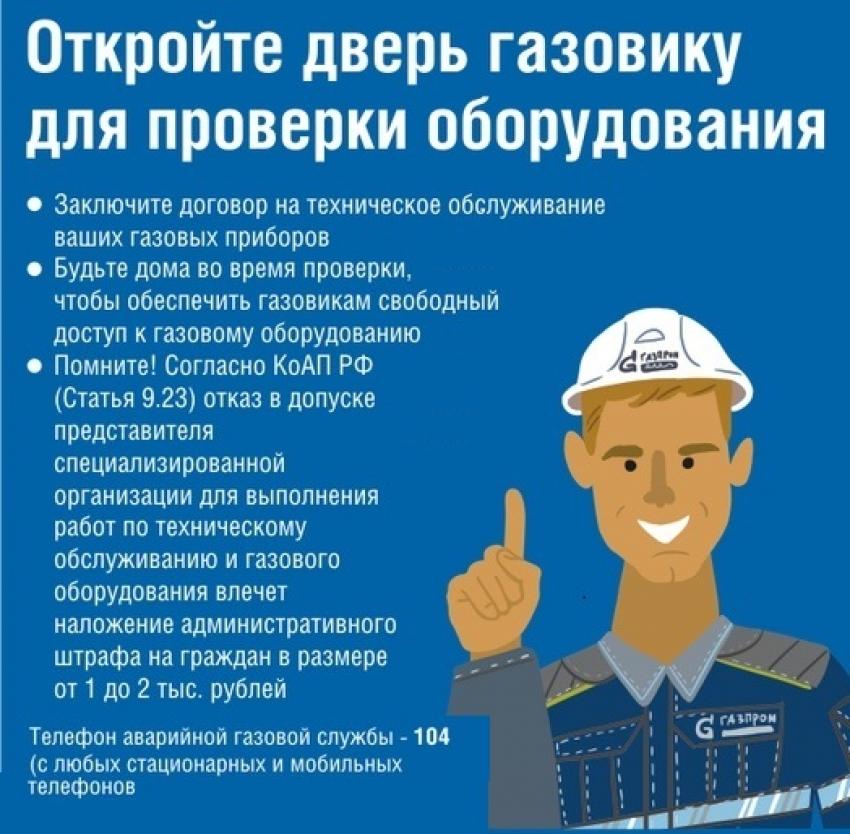 Для безопасности Вашего дома - газовикам откройте дверь